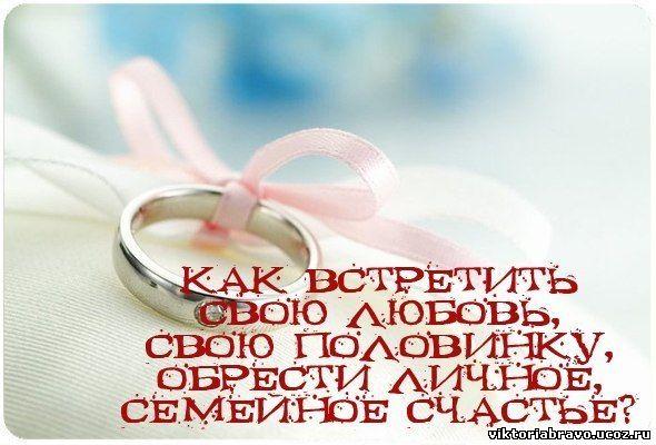 Пожелание всем встретить свою любовь