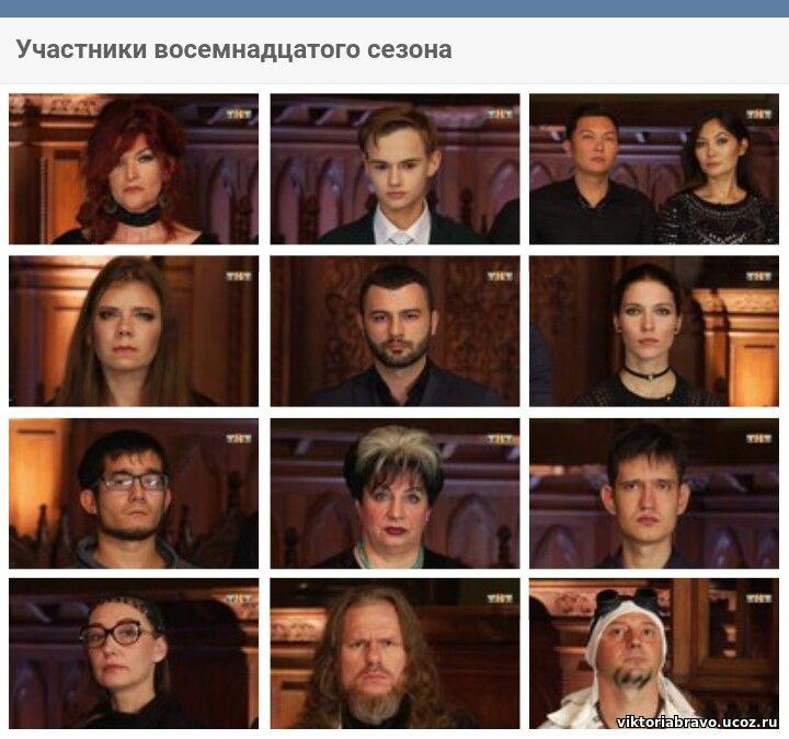 Участники битвы экстрасенсов фото и имена всех